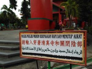 masjid-cheng-hoo-pandaan-bahasa1